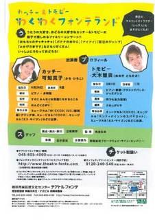 427_チラシ_裏.jpg